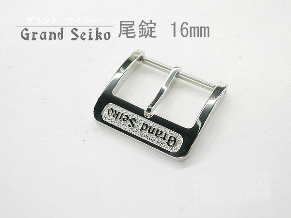 Grand Seiko buckle 16 mm wide buckle stainless 02P06may13