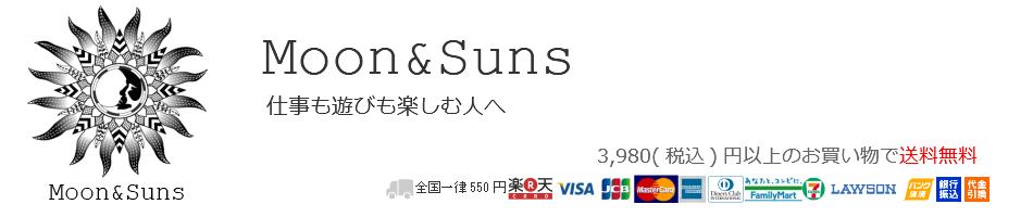 Moon&Suns:仕事も遊びも楽しくなるようなつなぎやエプロン・雑貨のお店。