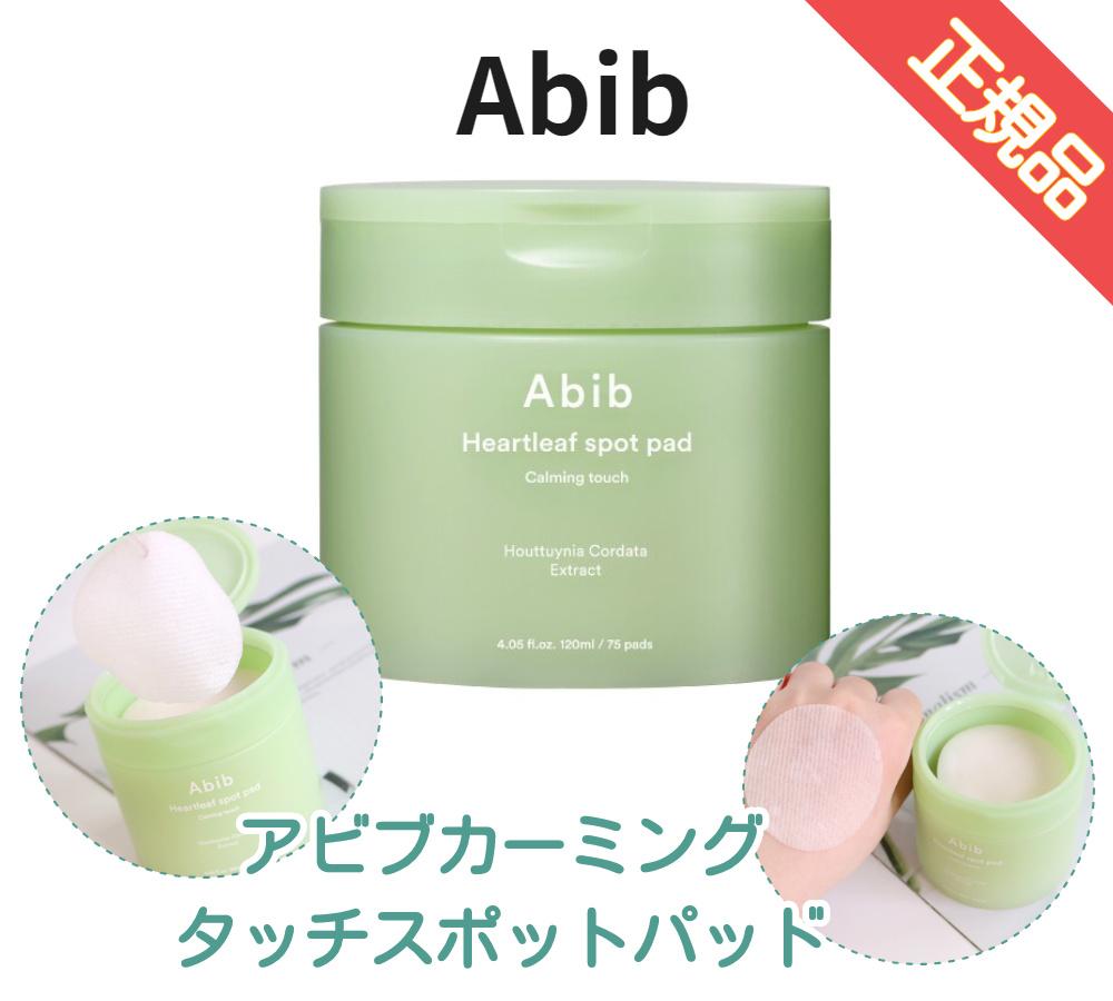 ABIB アビブ 1+1 アビブカーミングタッチスポットパッド 予約 皮膚鎮静 ドクダミ touch pad calming 特価キャンペーン Abib spot