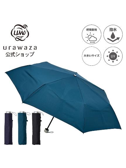 MOONBAT公式オンラインショップ 雨傘 折りたたみ傘 urawaza お金を節約 通販 激安 ウラワザ 3秒でたためる 無地 UV メンズ レディース 晴雨兼用 公式ムーンバット