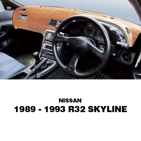1989-93 Nissan R32 Skyline用 オリジナル DASH MAT(ダッシュマット)
