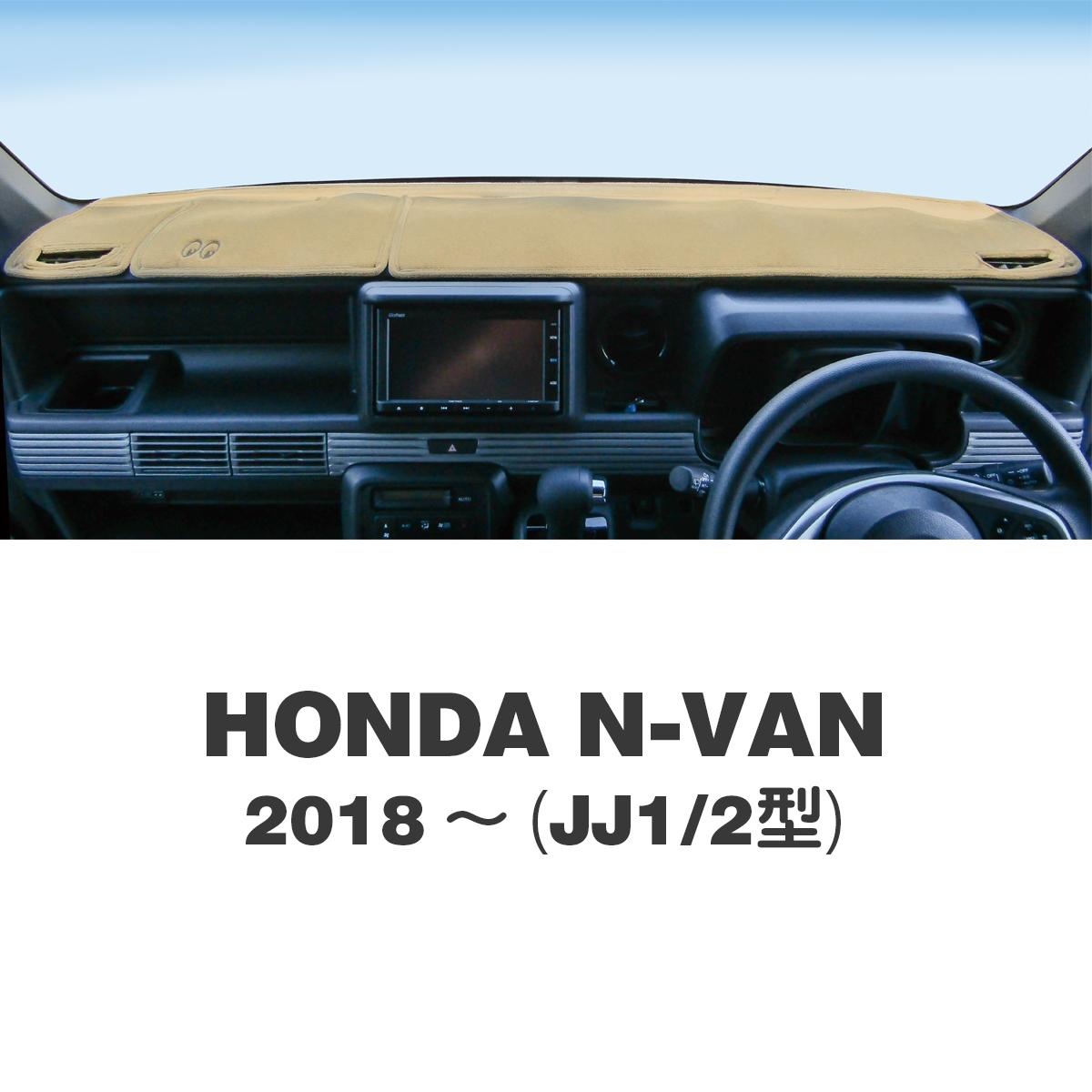 【楽天市場】HONDA N-VAN (ホンダ Nバン) 2018〜(JJ1/2型)用 オリジナル DASH MAT ...