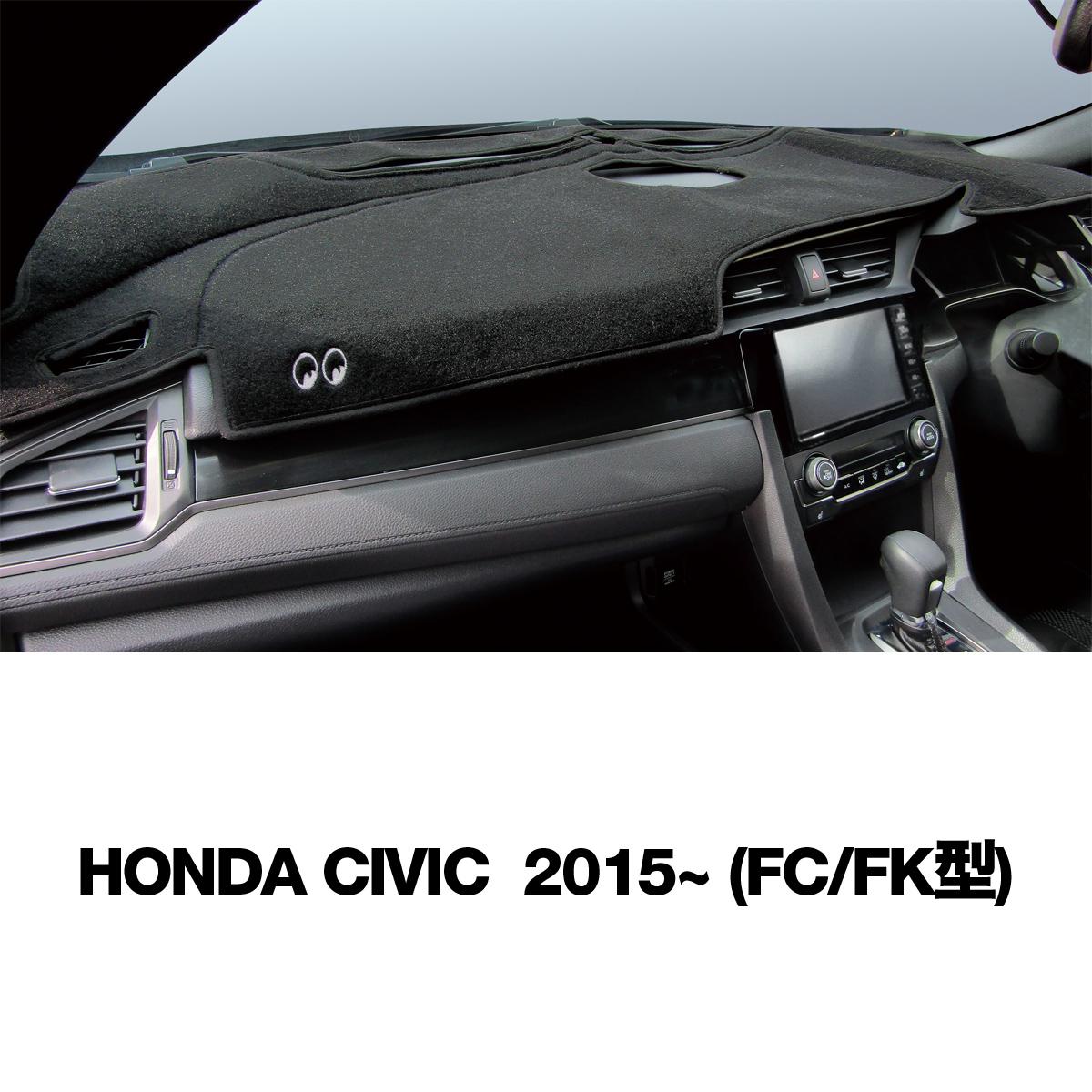 HONDA CIVIC (ホンダ シビック) 現行 2015〜(FC/FK型)用 オリジナル DASH MAT(ダッシュマット)