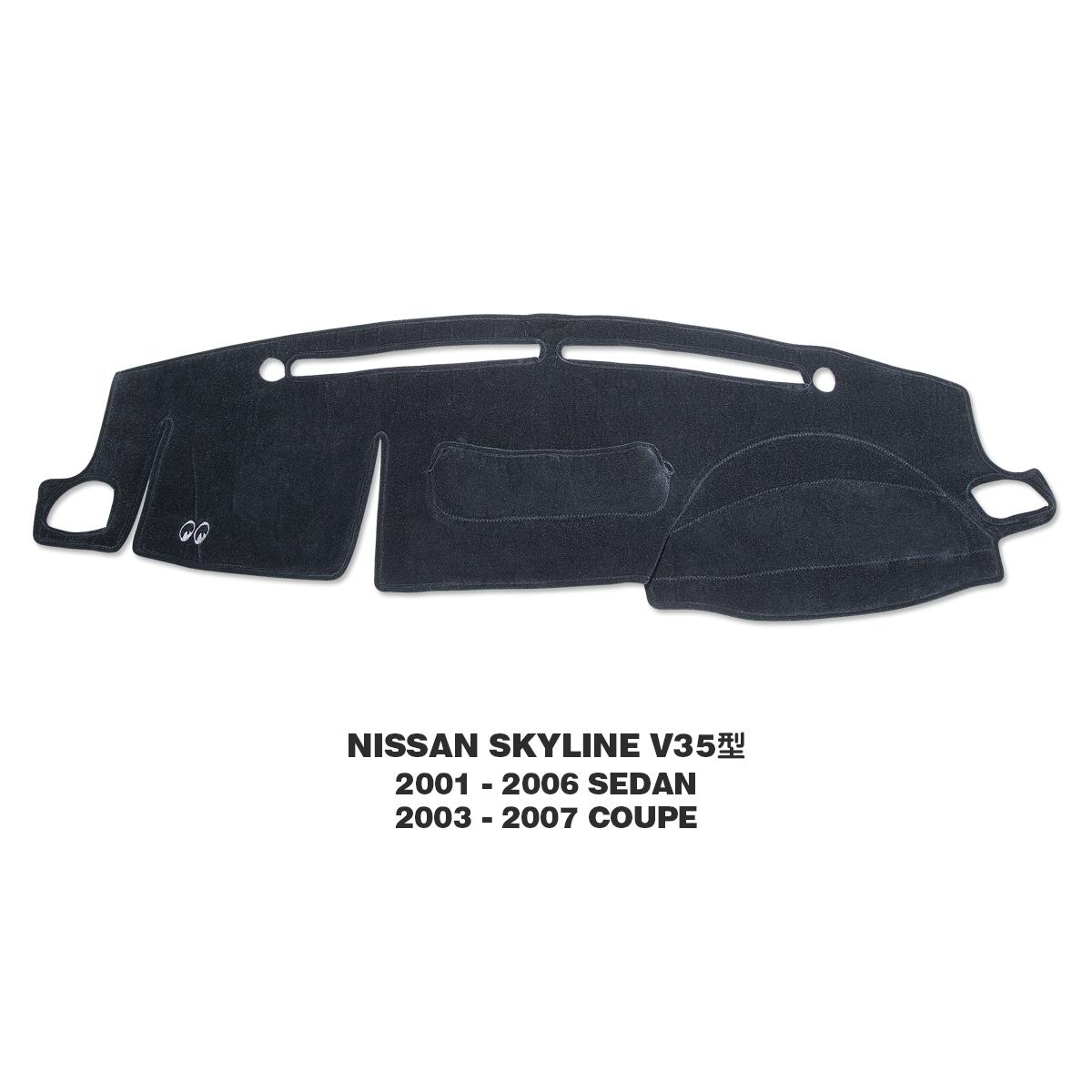 NISSAN SKYLINE V35型 (日産 スカイライン) 2001年-2006年 セダン / 2003年-2007年 クーペ用 オリジナル DASH MAT(ダッシュマット)