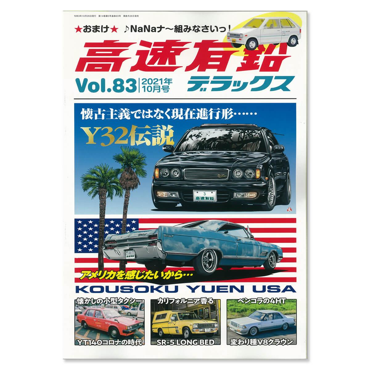 日本未発売 高速有鉛デラックス 高速有鉛 旧車 買取 エンスー マニア 雑誌 83 2021年 Vol. カーマガジン 車雑誌 10月号
