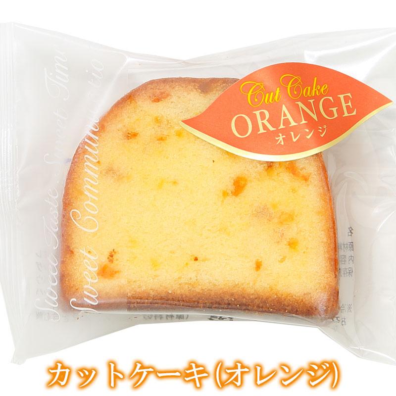 オレンジスライスを練り込んだ シトラスのさわやかな風味が贅沢な美味しいケーキです カットケーキ オレンジ 4個セット 集まりに小分けのお菓子を スイーツ ケーキ プレゼント お菓子 配りやすい個別包装の洋菓子 国内正規品 来客用 早割 ギフト 激安セール 差し入れにも最適 カットパウンドケーキ 洋菓子 スィーツ 個包装