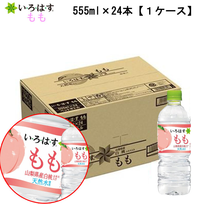 There is いろはす white peach 555mlPET 24 Japanese natural water