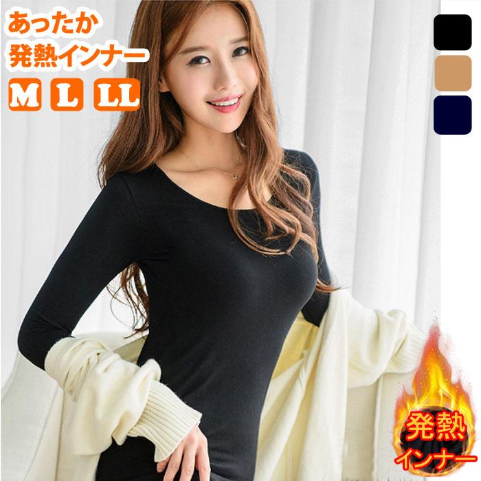 有名な 発熱するから薄いのに暖かい 袖口スッキリ8分丈 長袖 あったかインナー 防寒 発熱 ヒートインナー レディース 評判 暖か ヒートテック 大きいサイズ