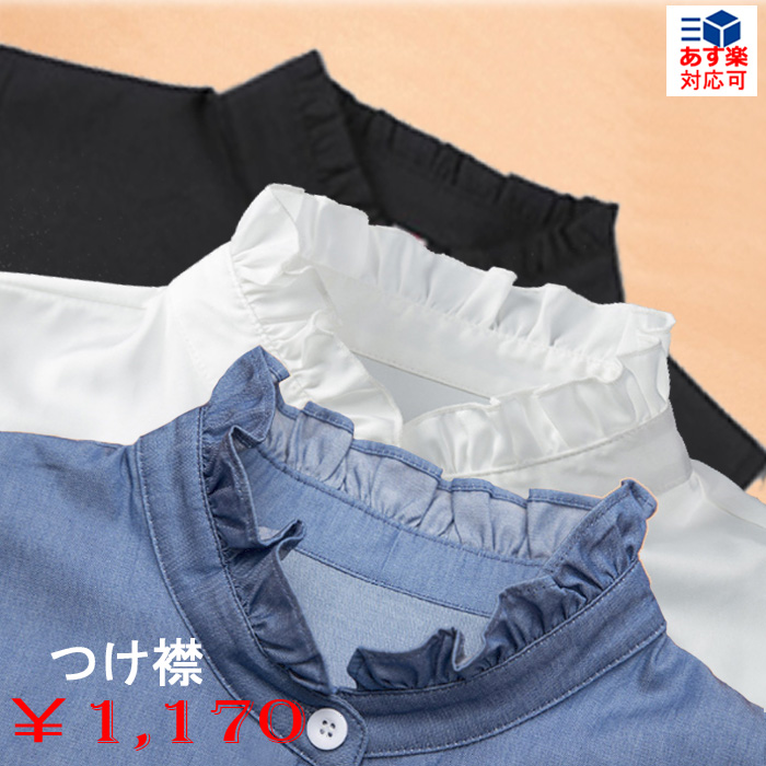 b3e759f1e0 Reckoning collar charge account collar Lady's denim black and white pink  sax stand-up collar stand collar frill race Shin pull basic blouse shirt ...