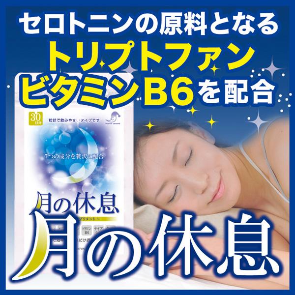 快眠グッズ 休息サプリ月の休息 睡眠薬 睡眠導入剤 (ハルシオン等) に頼りたくない方が多数使われています。 670382