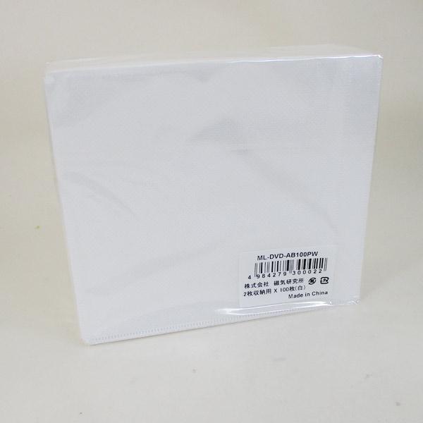 〓MOON〓たっぷり収納 袋 25%OFF バッグ ケース 収納ボックス ガーゼ cd dvd blueray ゲームソフト ソフト pc 北海道沖縄離島除く 100枚 DVD 0022x3個=300枚 買い物 不織布ケース BD 送料無料 卸 両面タイプ CD 袋入り ML-DVD-AB100PW
