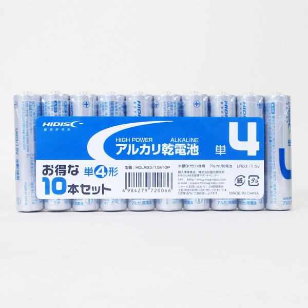 送料無料(北海道沖縄離島除く)単4アルカリ乾電池 単四乾電池 10本組x60パック/卸 HIDISC 代金引換便不可品 単品配送
