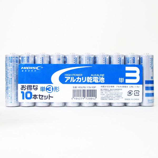 単3アルカリ乾電池 単三乾電池 10本組x72パック/卸 HIDISC/送料無料(北海道沖縄離島除く)