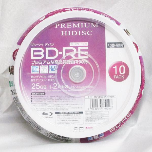 売れ筋 〓MOON〓プレミアム ハイディスクは従来の日本製ディスクと同等の性能信頼性を実現 BD-RE ブルーレイ くり返し録画 CPRM対応 25GB 10枚 0298 高品質ハイグレード HIDISC 送料0円 HDVBE25NP10SP プレミアム