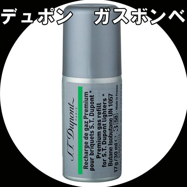 デュポン ガスボンベ グリーン 緑 ラベル ガスレフィル 17g(30ml)x3本/卸/送料無料