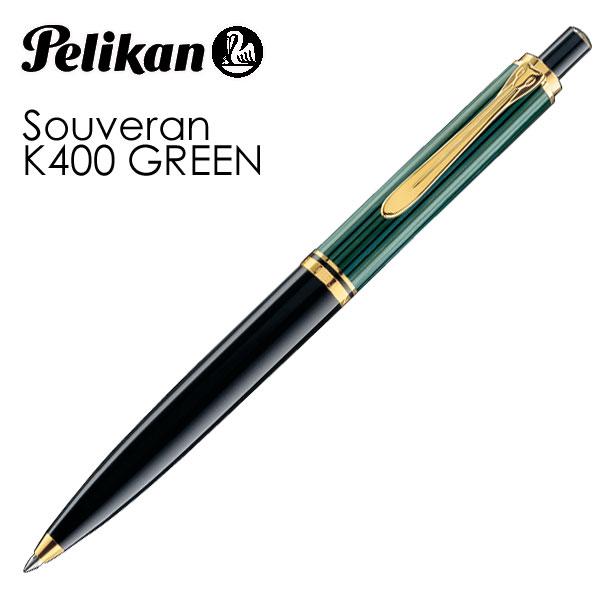 ペリカン ボールペン スーベレーン K400 緑縞/送料無料(北海道沖縄離島除く)