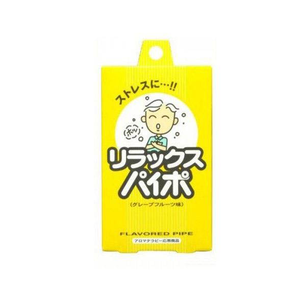 禁煙パイポ リラックスパイポ グレープフルーツ 3本入りx50箱 マルマン/卸/送料無料(北海道沖縄離島除く)