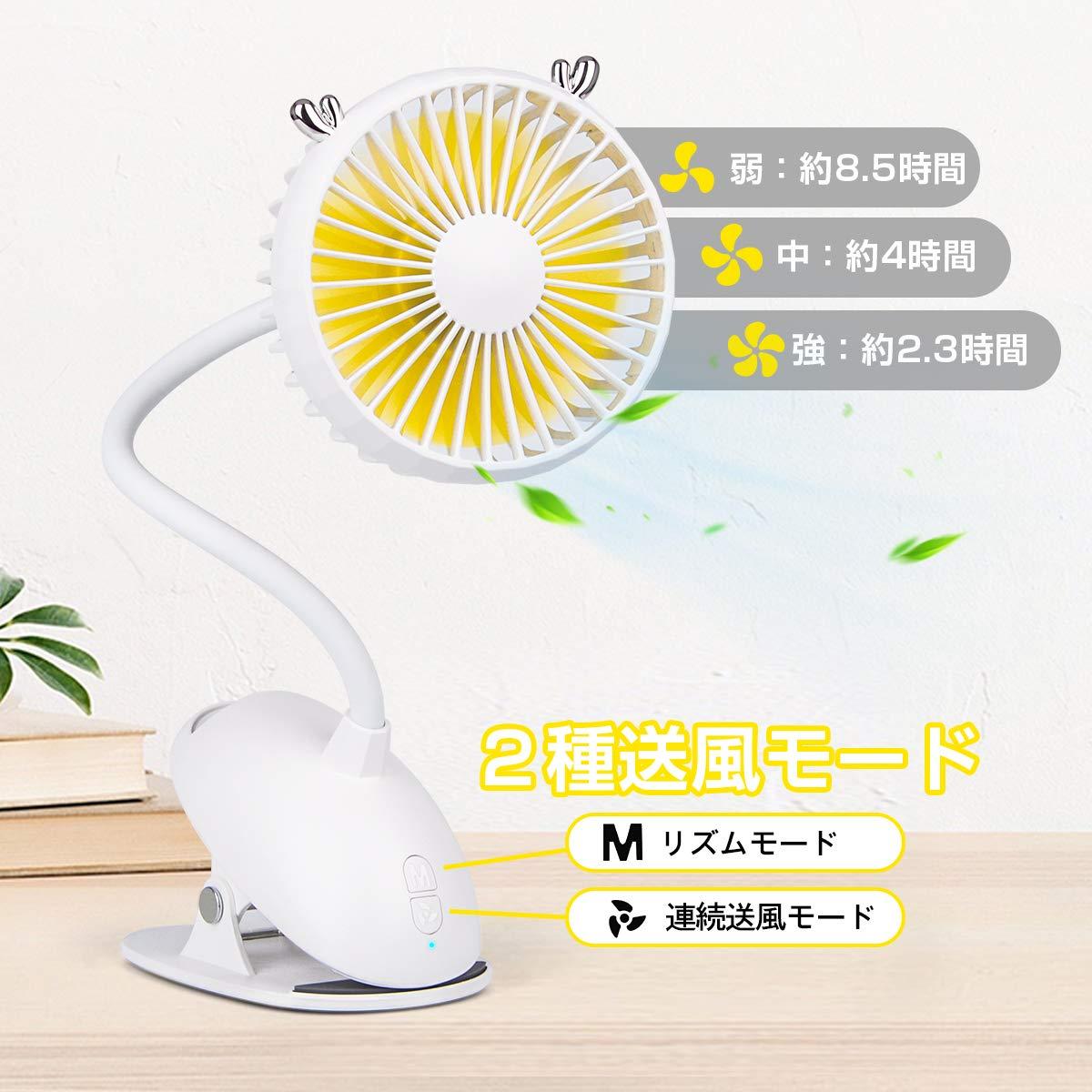 keynice携帯扇風機usbミニ充電式8.5時間連続使用可能リズム風熱中症対策グッズ送料無料kn-1706j-wh