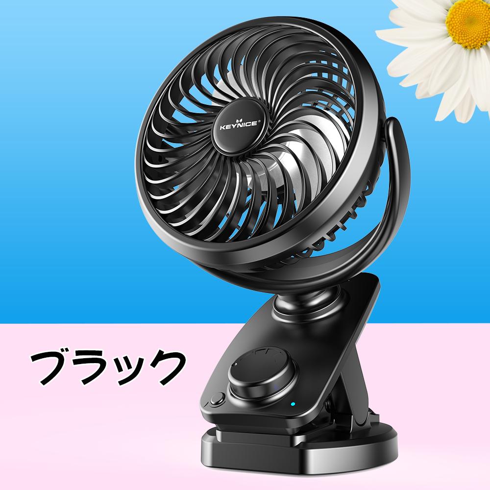 【2018年最新改良版】KEYNICEUSB扇風機首振り充電クリップ式卓上静音ミニ扇風機usbファン無段階風量調節48時間連続使用パワフルusb充電式ブラックKN-F170J-BK