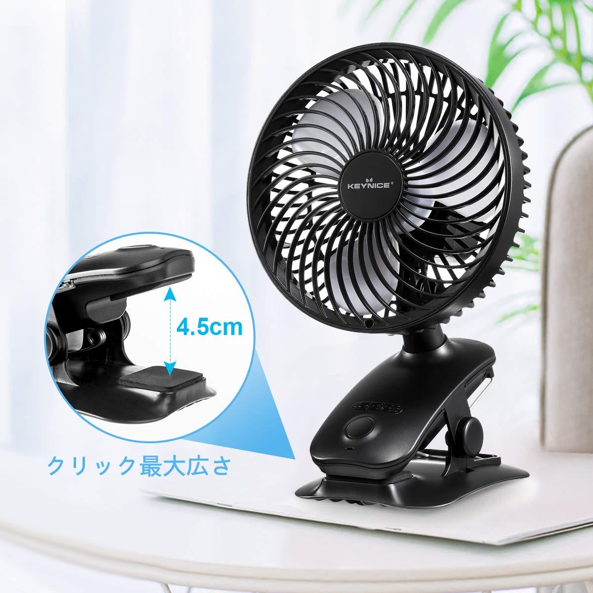 【2019年新商品】KEYNICEUSB扇風機自動首振り自然風モード充電式クリップ卓上静音ミニ扇風機usbファン風量4段階調節パワフル長時間連続使用ブラック