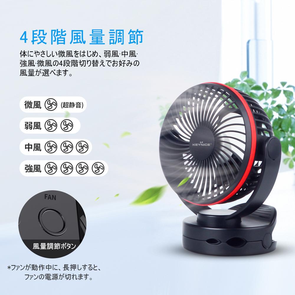【送料無料】【2019年新商品】KEYNICEusb扇風機卓上扇風機クリップ充電式usbファン超強風静音風量4段階調節360度角度調整長時間連続使用LEDライト機能付き