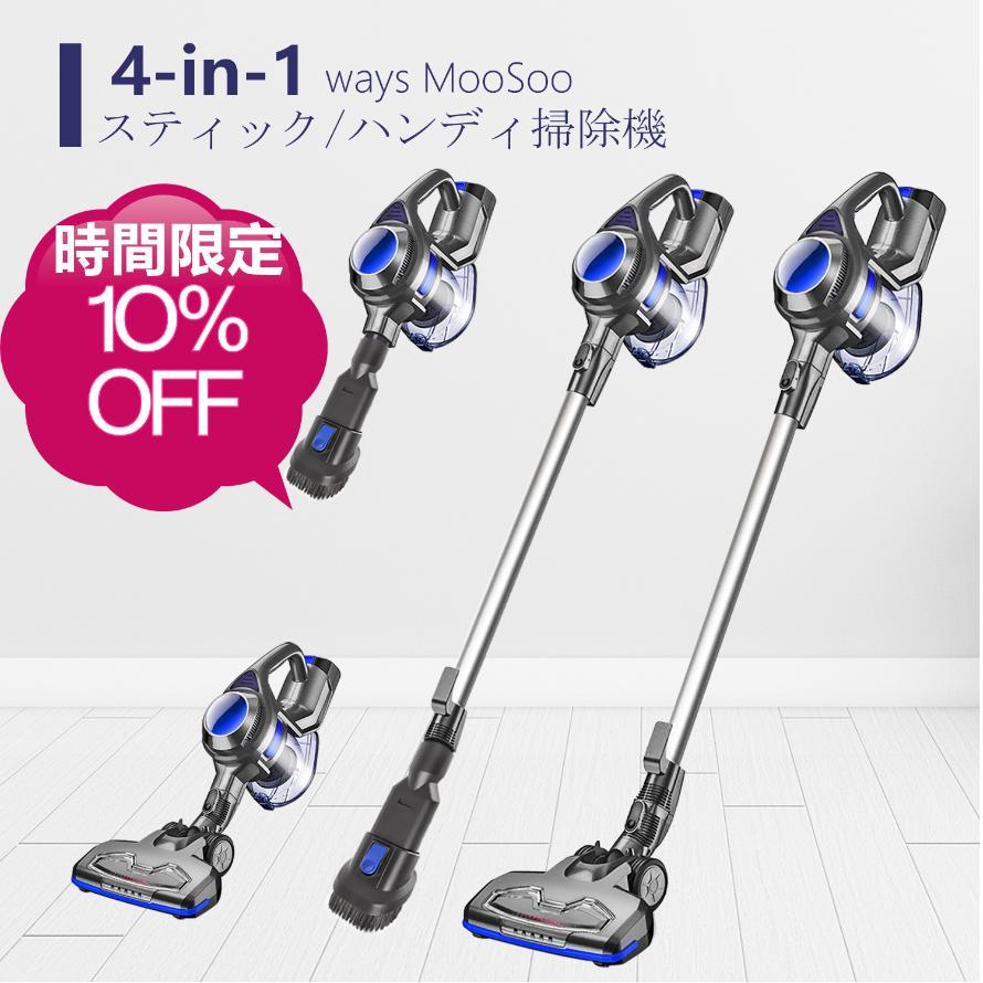10%OFFクーポン配布中!MooSoo 掃除機 コードレス 11000pa 超強吸引力 サイクロン式 45分間連続稼働強弱切替 スティッククリーナー ハンディ 充電式 軽量 日本語説明書付 X6改良版
