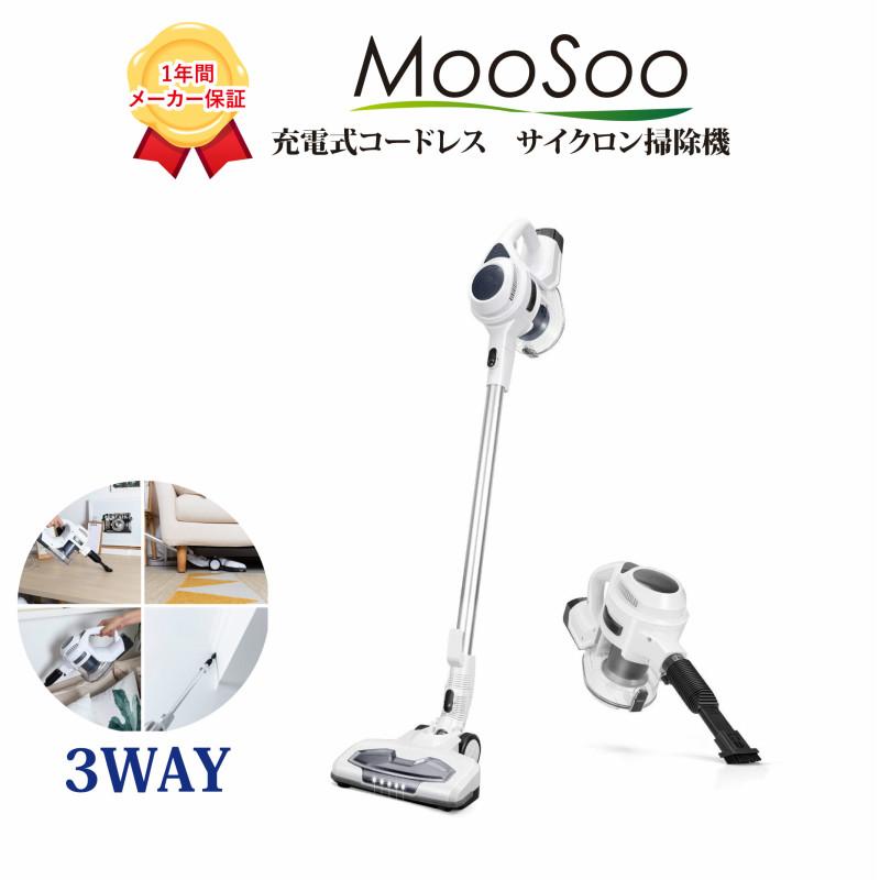 MooSoo サイクロン式 スティッククリーナー ハンディクリーナー コードレス 掃除機 充電式 ブラシレスモーター 15000pa 超強吸引力 強モード30分間連続稼働 3種類ヘッド付 軽量 日本語説明書付 X8