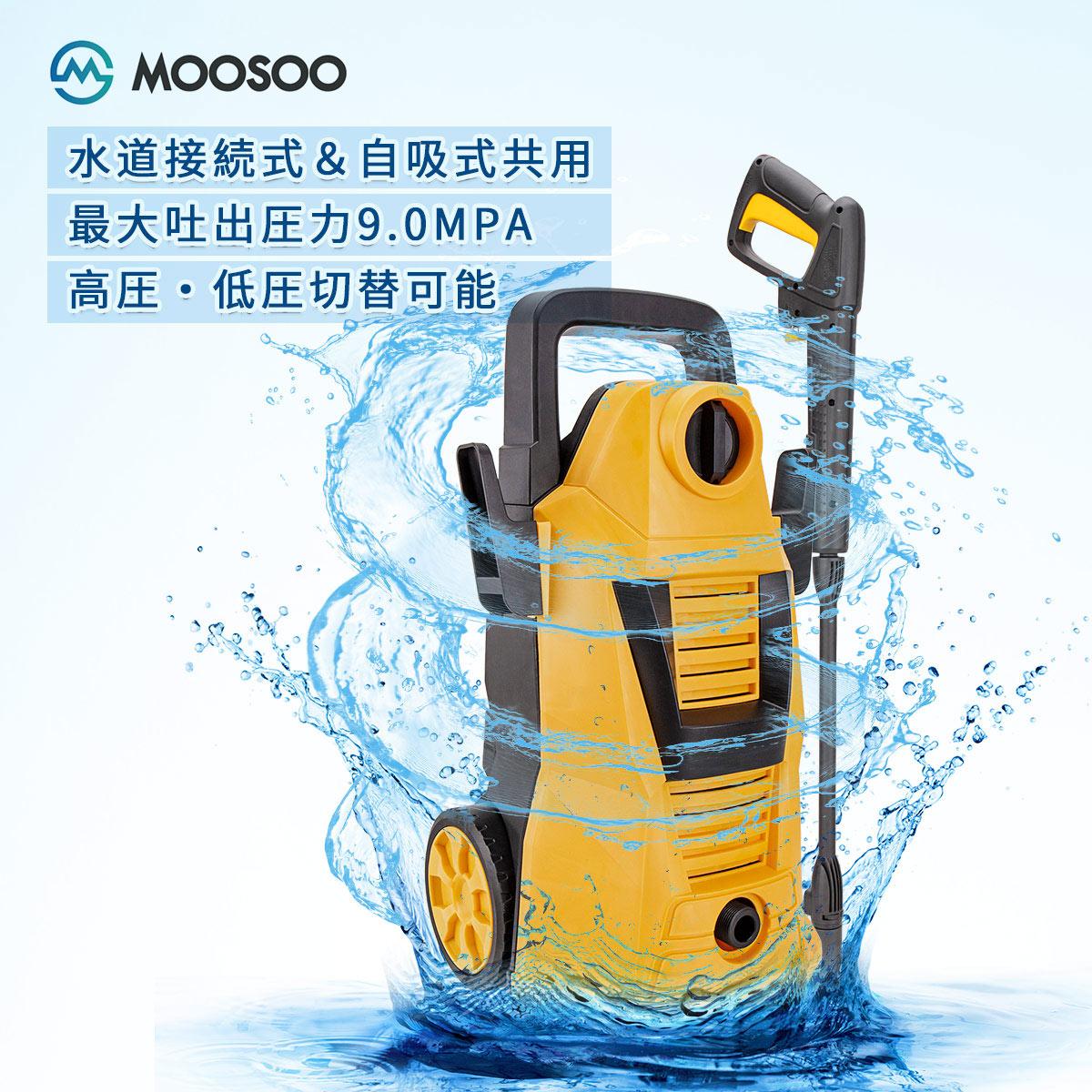 高圧洗浄機 軽量5.5kg 水道接続式/自吸式共用 高圧・ 低圧切替可能 1200W 50Hz/ 60Hz 東西日本兼用 最大吐出圧力9.0MPa ホース合計16m 小型 標準部品付属 家庭用 屋外 花粉&黄砂対策 車掃除 外壁掃除 そうじ 掃除 大掃除  MOOSOO 1200