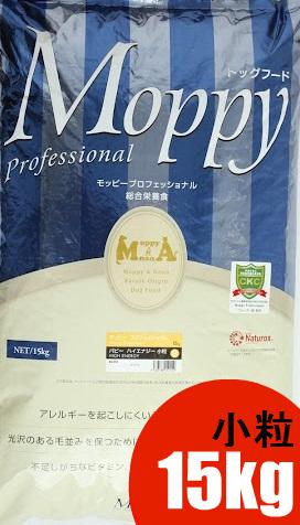 【送料無料】【代引手数料無料】モッピープロ ハイエナジー小粒15kg<10袋>
