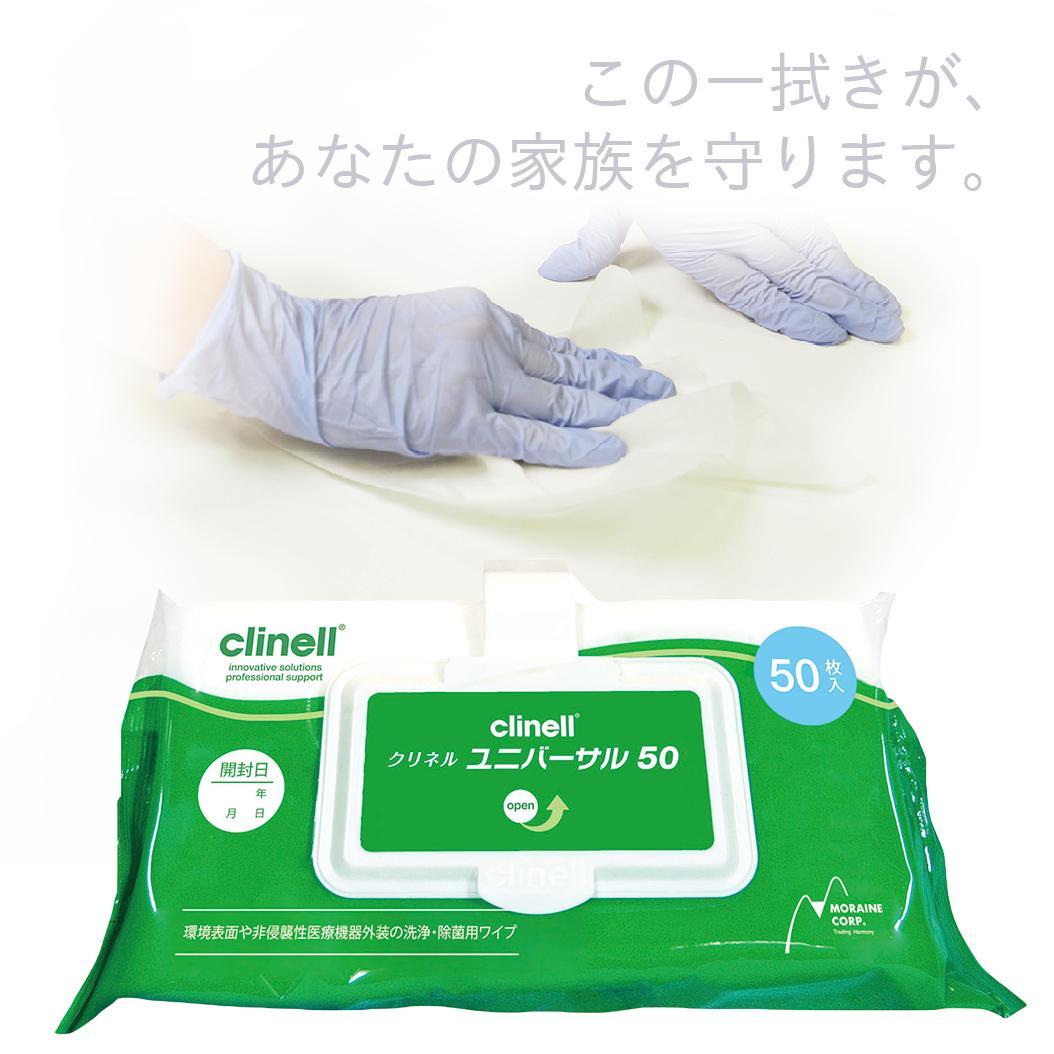 医療施設の清潔な環境を自宅で簡単に再現 除菌シート ワイプ ノロウィルス対策 医療機関で使用されている本物 無香料タイプ 倉 クリネル50 全店販売中
