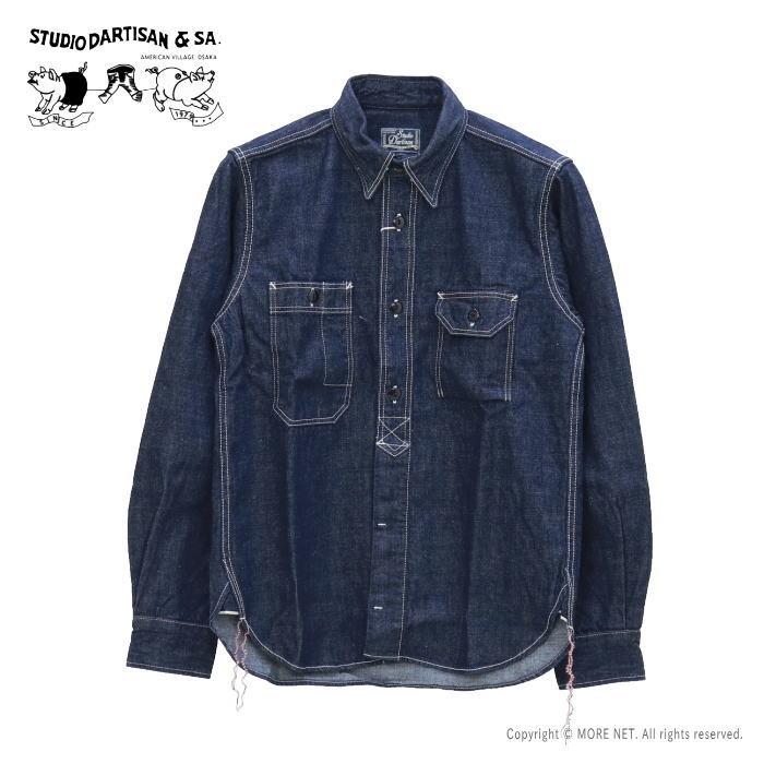 ステュディオ・ダルチザン STUDIO D'ARTISAN デニムワークシャツ 5333B メンズ 日本製 長袖