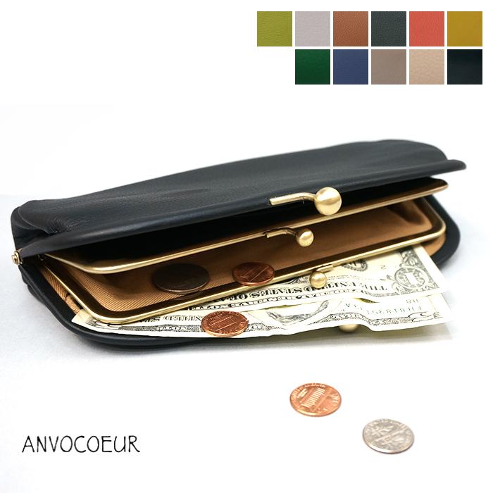 ANVOCOEUR(アンヴォクール) マリエッタ ロング ウォレット AC15210 財布 がま口 本革 長財布 ギフト 贈り物 プレゼント