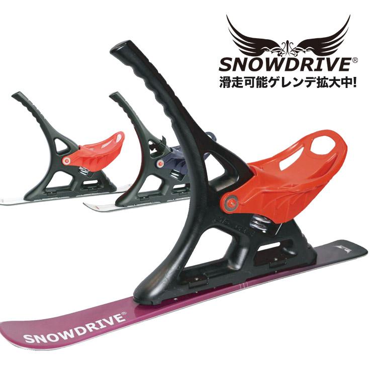 SNOW DRIVE スノードライブ スノーボード スキー 板 雪遊び【モアスノー】