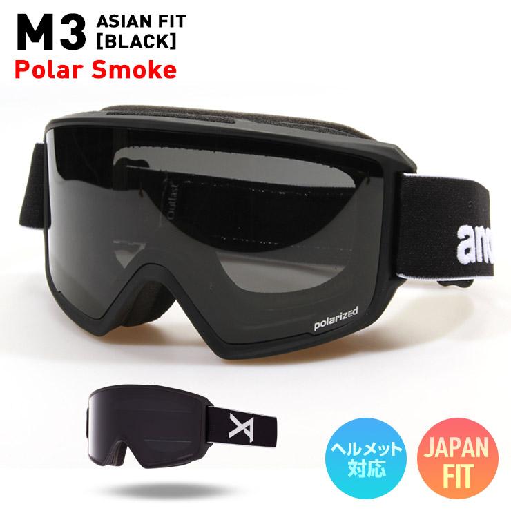 20-21 ジャパンフィット ヘルメット対応  【アウトレット】2021 anon アノン M3 BLACK レンズ:Polar Smoke スキー スノーボード ゴーグル 【モアスノー】