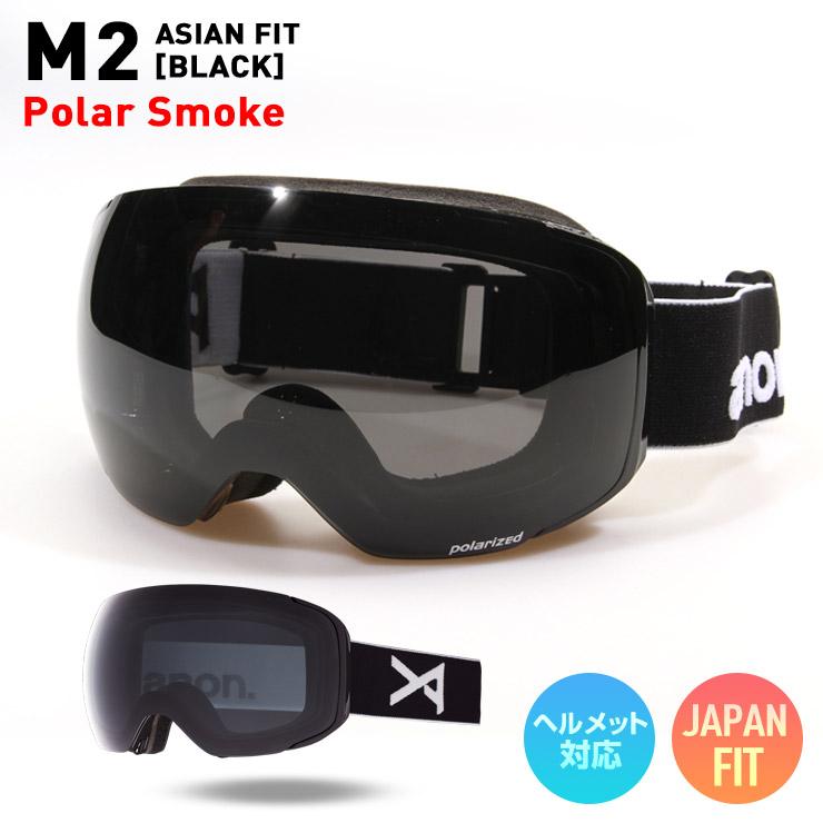 20-21 ジャパンフィット ヘルメット対応  【アウトレット】2021 anon アノン M2 BLACK レンズ:Polar Smoke スキー スノーボード ゴーグル 【モアスノー】