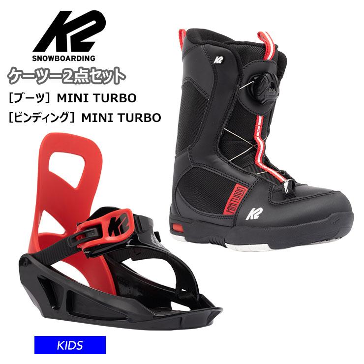 スノーボード ビンディング 2点セット 早期予約【キッズ スノーボード2点セット】K2 ケーツー MINI TURBO ビンディング ブーツ キッズ スノーボード セット【モアスノー】