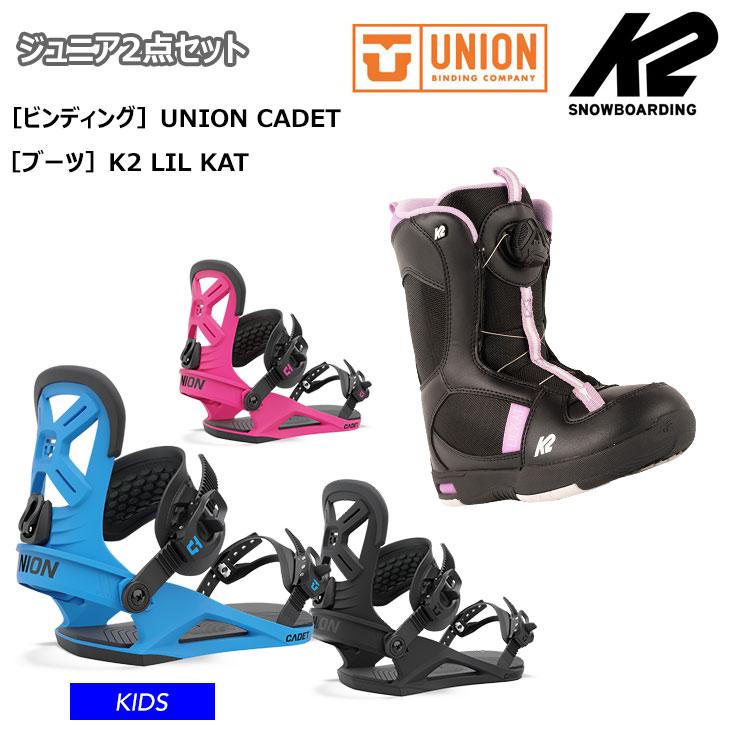 ビンディング ブーツ 2点セット 早期予約【キッズ スノーボード2点セット】UNION ユニオン CADET K2 ケーツー LIL KAT ビンディング ブーツ セット 【モアスノー】
