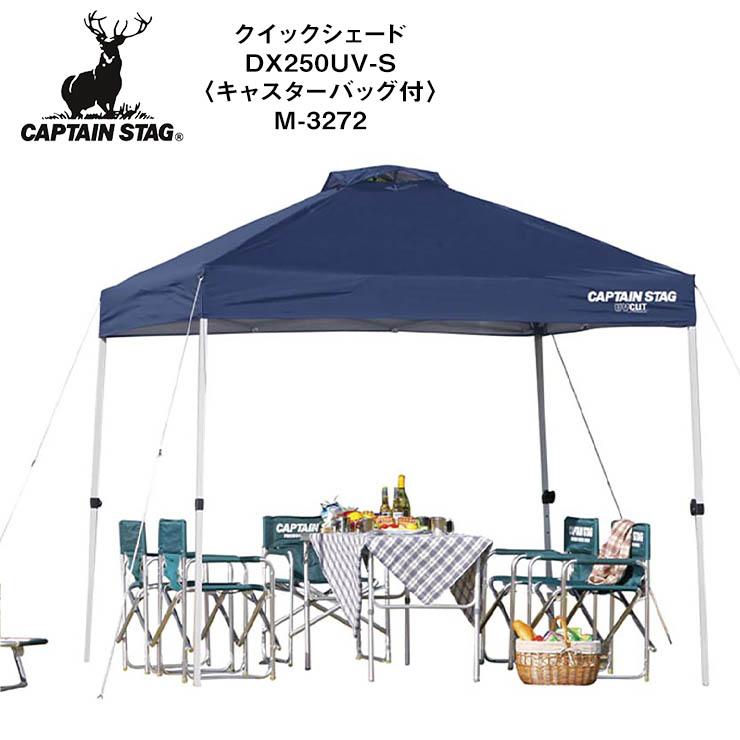 キャスターバッグ付き  CAPTAIN STAG キャプテンスタッグ クイックシェード DX250UV-S M3272 ワンタッチタープ アウトドア キャンプ【モアスノー】