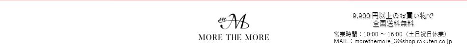 MORE THE MORE-楽天市場店:MORE THE MOREは「快適で美しく」をコンセプトに下着の魅力を発信