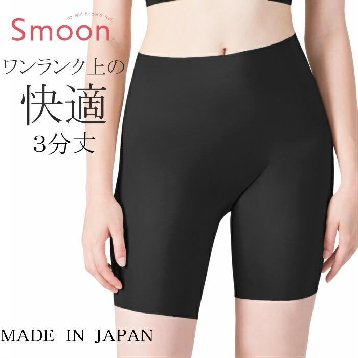 SMOON スムーン シームレス お気に入 インナー 3分丈 パンツ 爆買い新作 レディース ショーツ 縫い目なし ひびきにくい Smoon 無縫製 スルッと 3点5%OFFクーポン配布中 日本製 ひびかない 響かない ノーライン