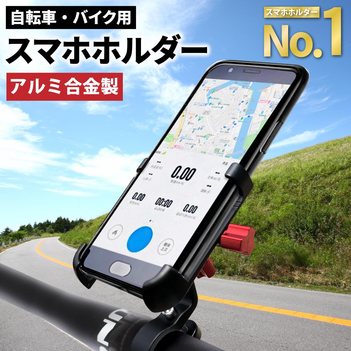 \圧倒的高評価4.63 ホールド力が違う 1位 新商品!新型 アルミ金属製 スマホホルダー スマホスタンド 自転車 バイク 縦横360度回転 頑丈 固定 iPhone スマートフォン 自転車ホルダー iPhoneX SE 黒 バイクホルダー 最安値に挑戦 Pro iPhone11 iPhone8 送料無料 iPhoneXs ブラック 自転車用 バイク用 ロードバイク