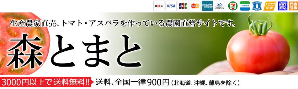 森とまと:宮崎でトマトを作っている森とまと農園の直営ショップです