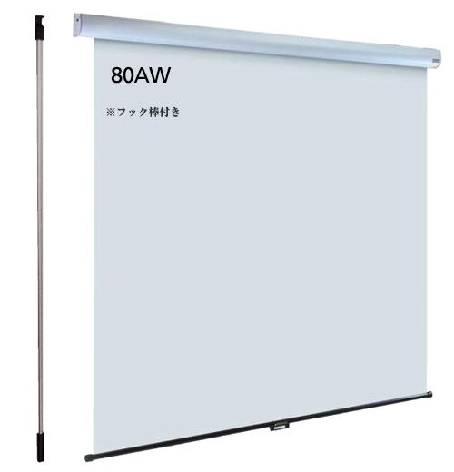 泉 スプリング巻き上げ式天吊りスクリーン 80インチ(アスペクト比4:3) IS-S80AW
