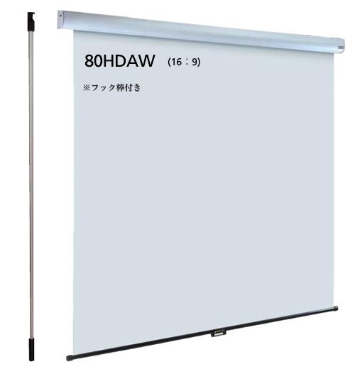 泉 スプリング巻き上げ式天吊りスクリーン 80インチ(アスペクト比16:9) IS-S80HDAW