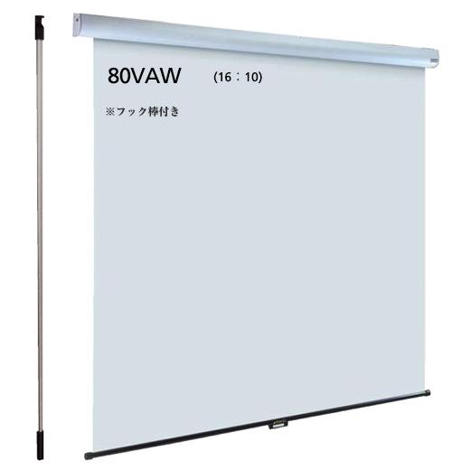 泉 スプリング巻き上げ式天吊りスクリーン 80インチ(アスペクト比16:10) IS-S80VAW