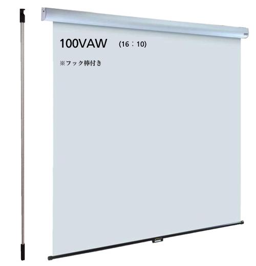 泉 スプリング巻き上げ式天吊りスクリーン 100インチ(アスペクト比16:10) IS-S100VAW
