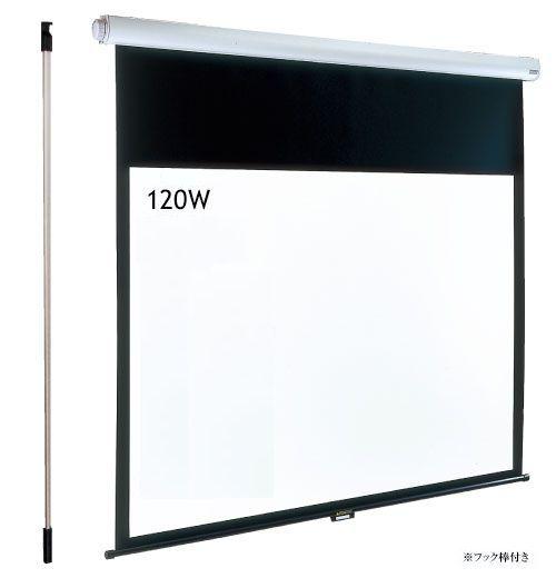 泉 スプリング巻き上げ式天吊りスクリーン 120インチ IS-S120W