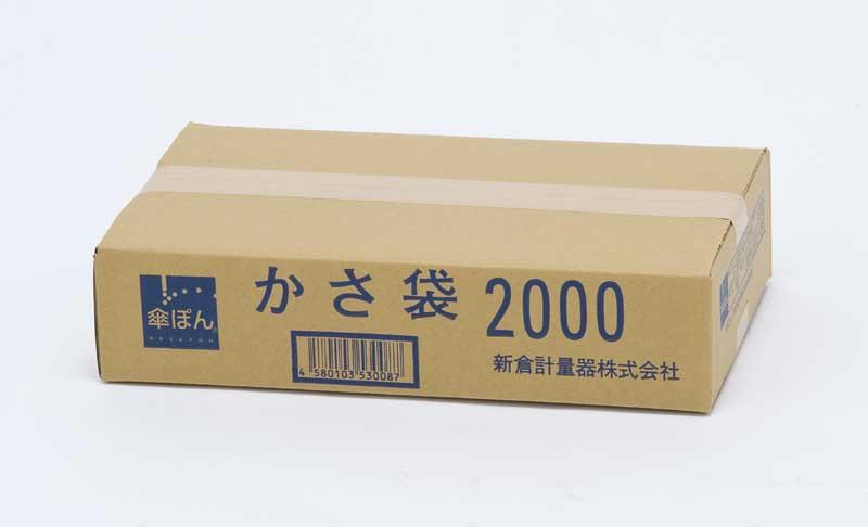 新倉計量器 傘ぽん専用傘袋(長傘用) 2000枚入 KP-F2000