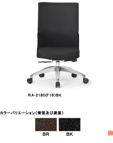アイコ オフィスチェア ローバック肘なしタイプ RS-2180(F18)