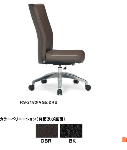 アイコ オフィスチェア ローバック肘なしタイプ RS-2180(VG5)